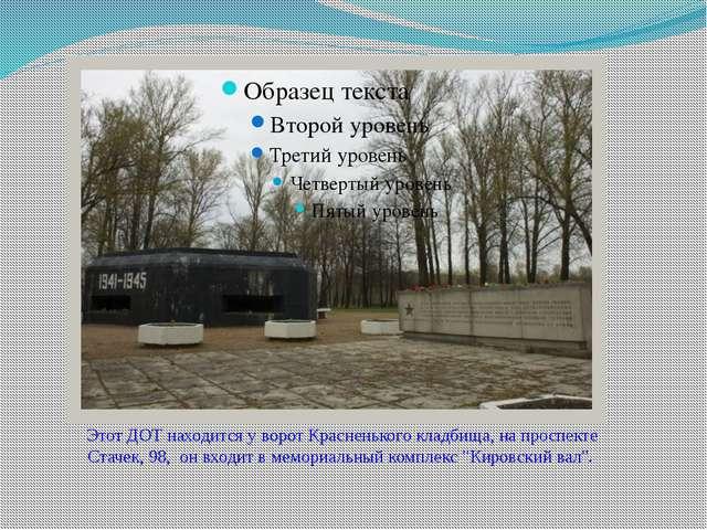 Этот ДОТ находится у ворот Красненького кладбища, на проспекте Стачек, 98, о...