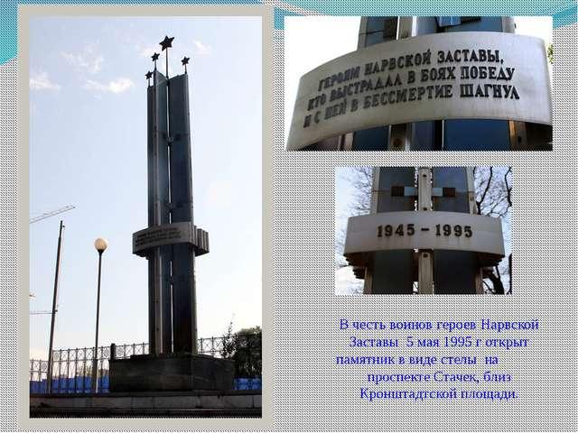 В честь воинов героев Нарвской Заставы 5 мая 1995 г открыт памятник в виде ст...