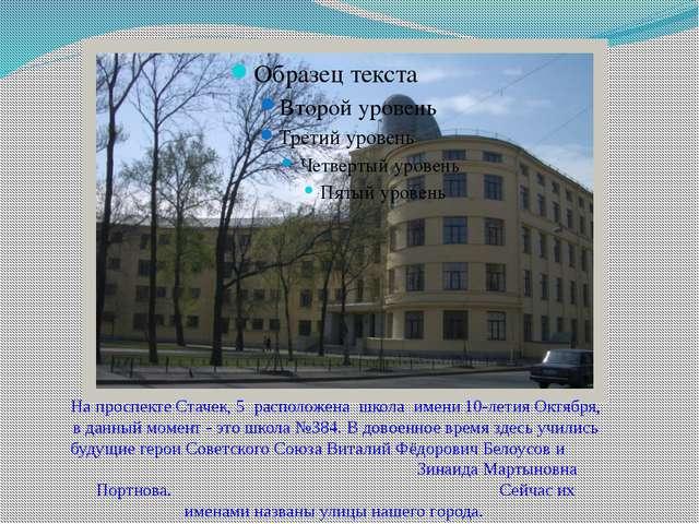 На проспекте Стачек, 5 расположена школа имени 10-летия Октября, в данный мо...