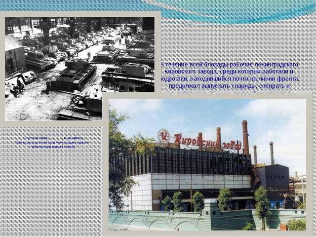В течение всей блокады рабочие ленинградского Кировского завода, среди которы...