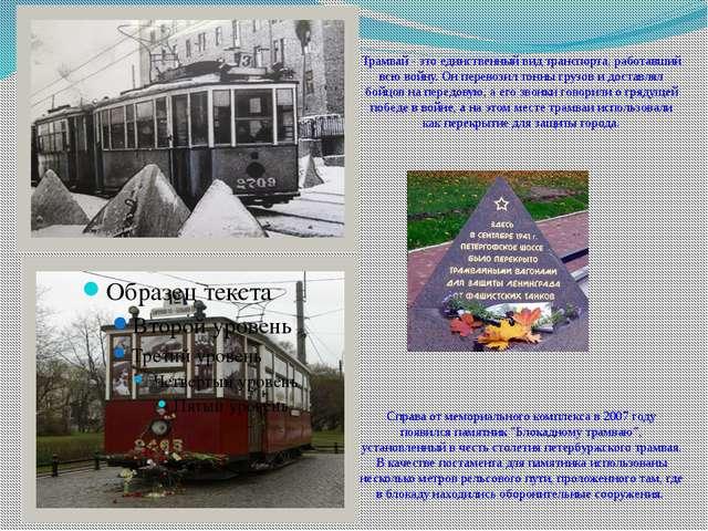 Трамвай - это единственный вид транспорта, работавший всю войну. Он перевози...