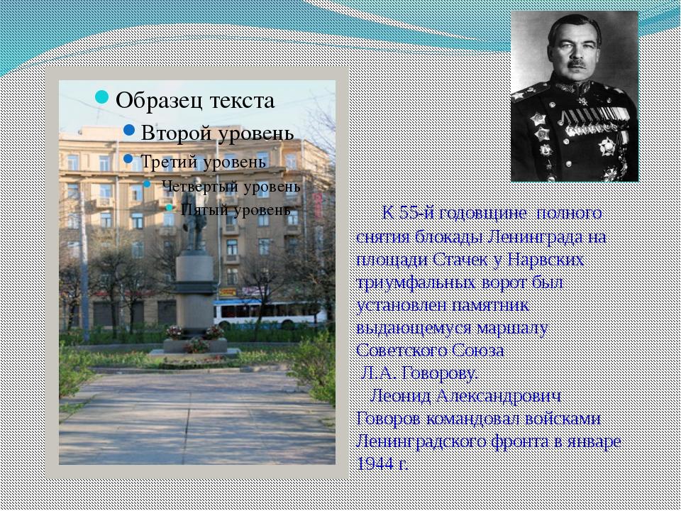 К 55-й годовщине полного снятия блокады Ленинграда на площади Стачек у Нарвс...