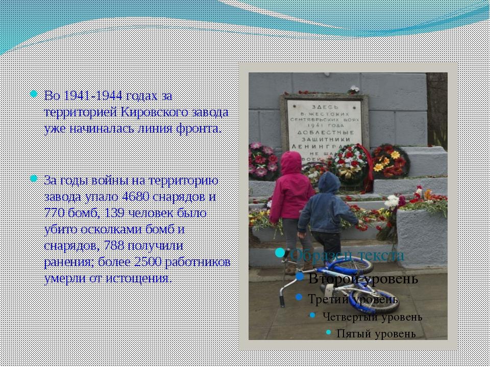 Во 1941-1944 годах за территорией Кировского завода уже начиналась линия фрон...