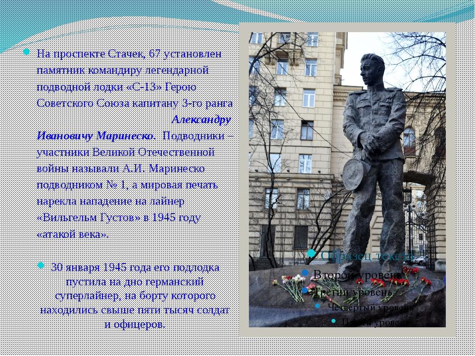 На проспекте Стачек, 67 установлен памятник командиру легендарной подводной л...