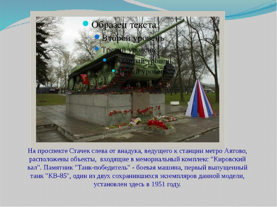 На проспекте Стачек слева от виадука, ведущего к станции метро Автово, распол...