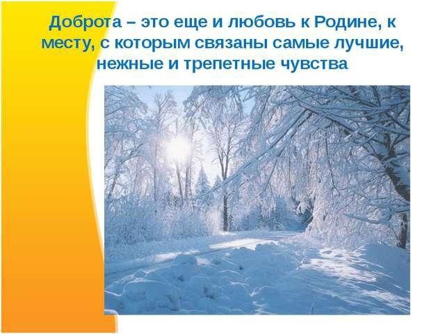 Доброта – это еще и любовь к Родине, к месту, с которым связаны самые лучшие,...