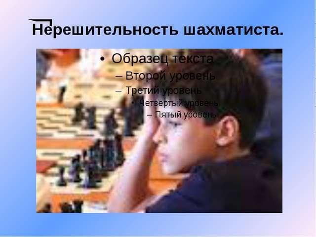 Нерешительность шахматиста.
