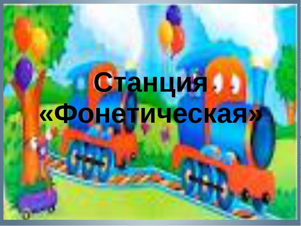 Станция «Фонетическая»