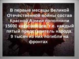 В первые месяцы Великой Отечественной войны состав Красной Армии пополнили 1