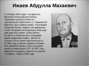 Ижаев Абдулла Махаевич С октября 1942 года— на фронтах Великой Отечественной