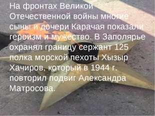 На фронтах Великой Отечественной войны многие сыны и дочери Карачая показали