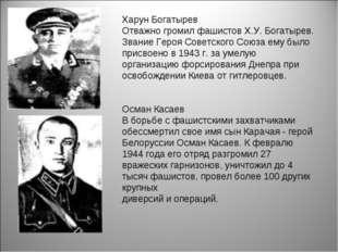 Харун Богатырев Отважно громил фашистов Х.У. Богатырев. Звание Героя Советско
