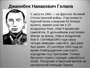 С августа 1942— на фронтах Великой Отечественной войны. Участвовал в Курской