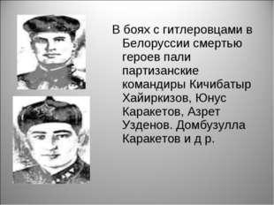 В боях с гитлеровцами в Белоруссии смертью героев пали партизанские командиры