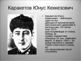 Каракетов Юнус Кеккезович Каракетов Юнус Кеккезович - лейтенант, один из вы-