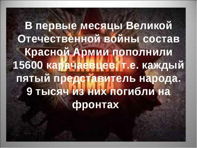 В первые месяцы Великой Отечественной войны состав Красной Армии пополнили 1...