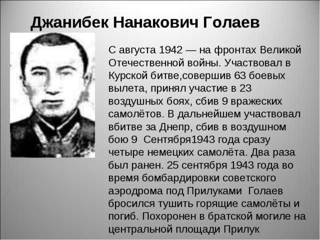 С августа 1942— на фронтах Великой Отечественной войны. Участвовал в Курской...