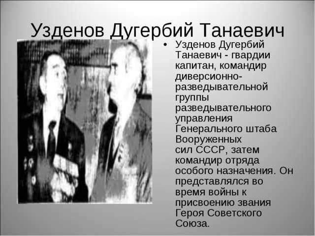 Узденов Дугербий Танаевич Узденов Дугербий Танаевич - гвардии капитан, команд...