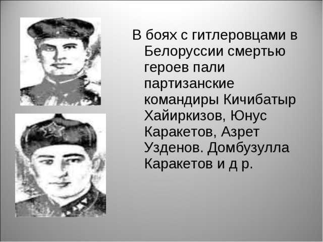 В боях с гитлеровцами в Белоруссии смертью героев пали партизанские командиры...