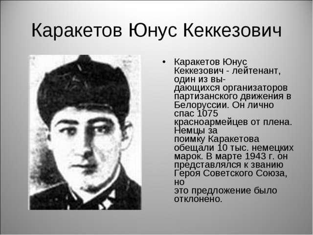Каракетов Юнус Кеккезович Каракетов Юнус Кеккезович - лейтенант, один из вы-...