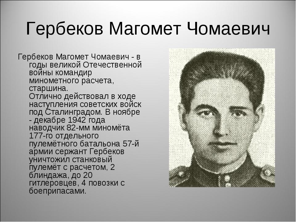 Гербеков Магомет Чомаевич Гербеков Магомет Чомаевич - в годы великой Отечеств...