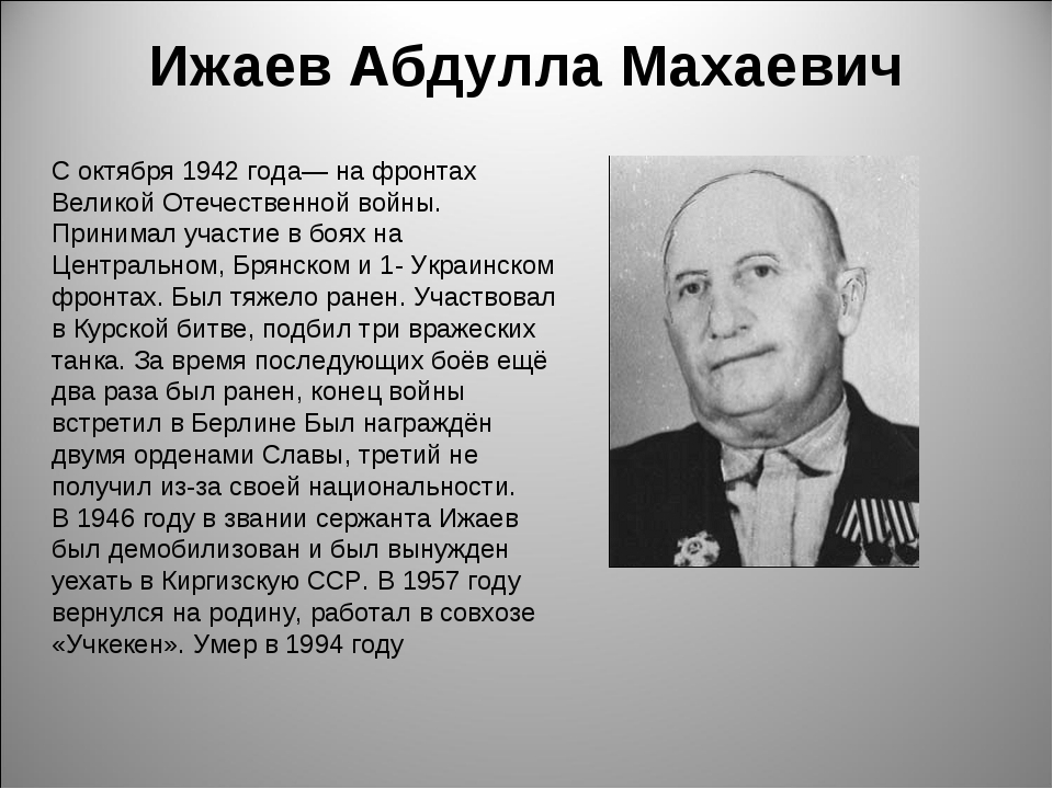 Ижаев Абдулла Махаевич С октября 1942 года— на фронтах Великой Отечественной...