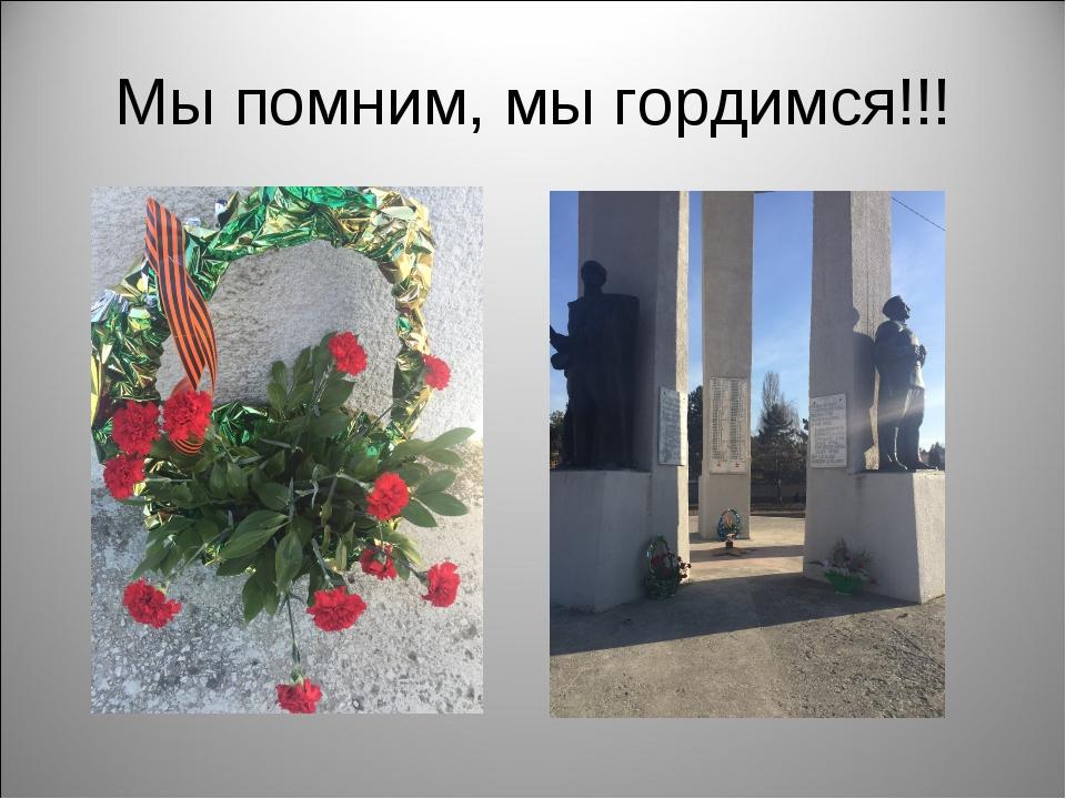 Мы помним, мы гордимся!!!