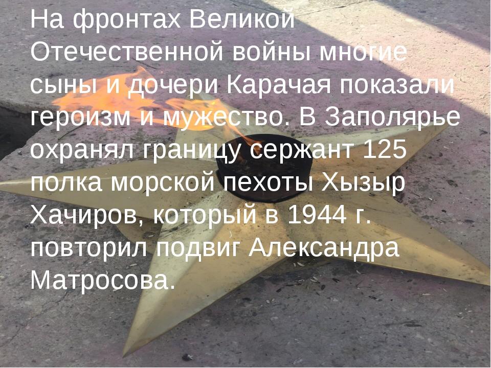 На фронтах Великой Отечественной войны многие сыны и дочери Карачая показали...