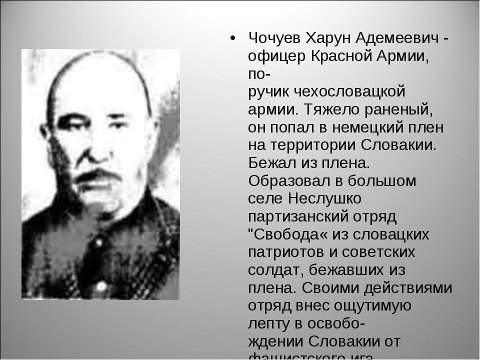 Чочуев Харун Адемеевич - офицер Красной Армии, по- ручик чехословацкой армии....