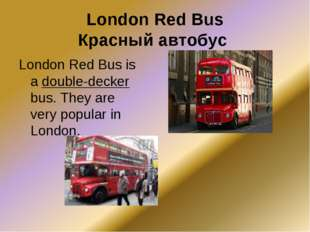 London Red Bus Красный автобус London Red Bus is a double-decker bus. They ar