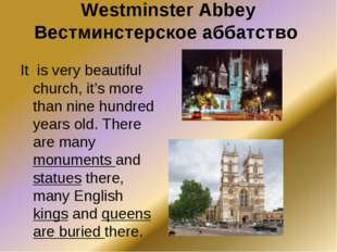 Westminster Abbey Вестминстерское аббатство It is very beautiful church, it's