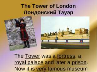 The Tower of London Лондонский Тауэр The Tower was a fortress, a royal palace