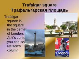 Trafalgar square Трафальгарская площадь Trafalgar square is the square in the