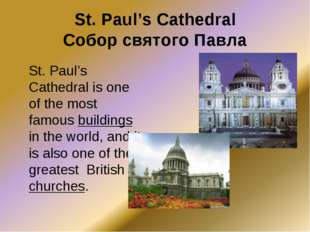 St. Paul's Cathedral Собор святого Павла St. Paul's Cathedral is one of the m