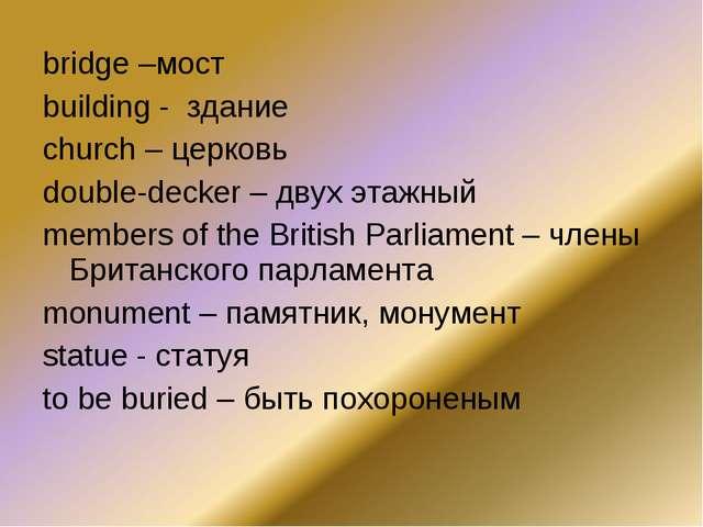 bridge –мост building - здание сhurch – церковь double-decker – двух этажный...