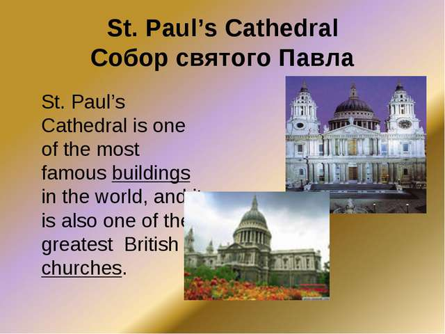 St. Paul's Cathedral Собор святого Павла St. Paul's Cathedral is one of the m...