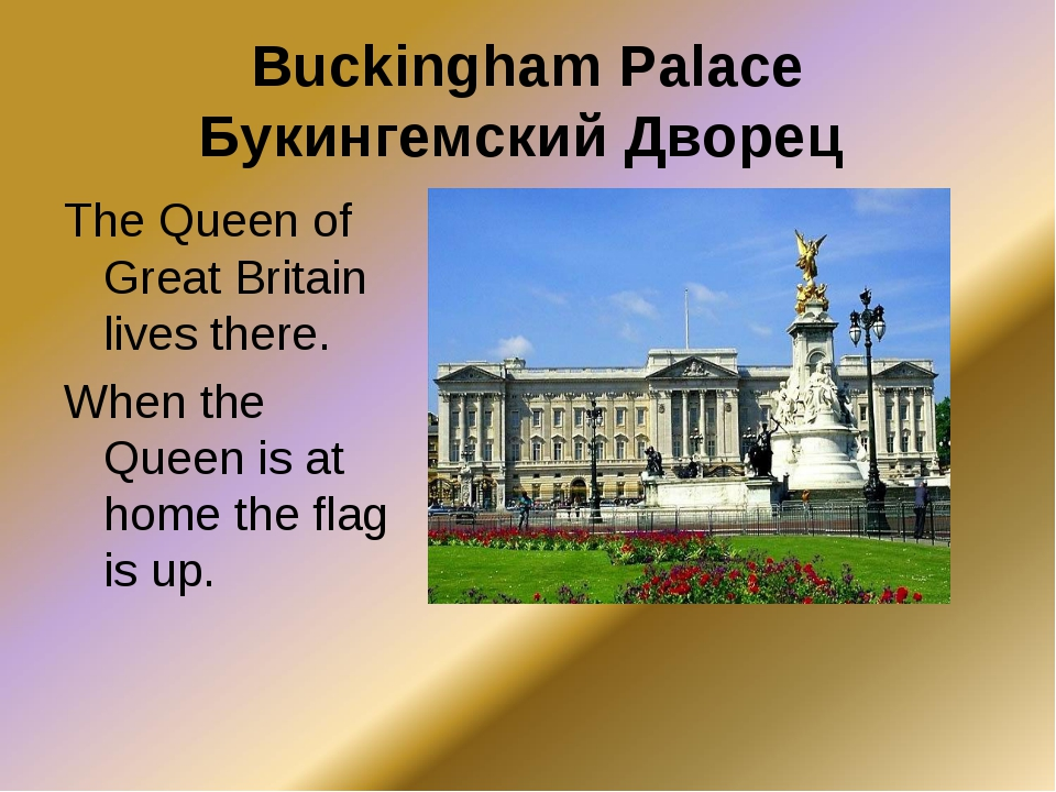 Buckingham Palace Букингемский Дворец The Queen of Great Britain lives there....