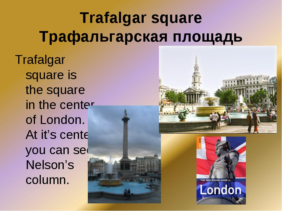 Trafalgar square Трафальгарская площадь Trafalgar square is the square in the...