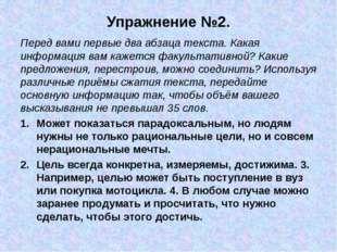 Упражнение №2. Перед вами первые два абзаца текста. Какая информация вам каже