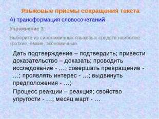 Языковые приемы сокращения текста Дать подтверждение – подтвердить; привести