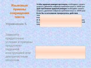 Языковые приемы сокращения текста Чтобы ядерная реакция протекала, необходимо