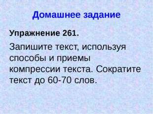 Домашнее задание Упражнение 261. Запишите текст, используя способы и приемы к