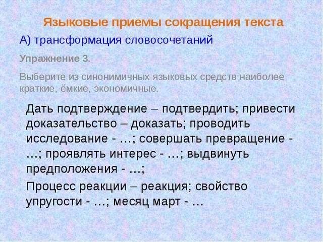 Языковые приемы сокращения текста Дать подтверждение – подтвердить; привести...