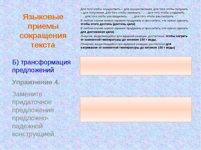 Языковые приемы сокращения текста Для того чтобы осуществить – для осуществле...