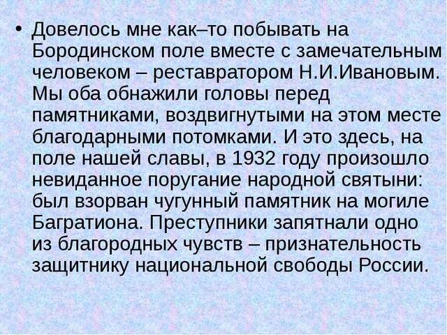 Довелось мне как–то побывать на Бородинском поле вместе с замечательным челов...