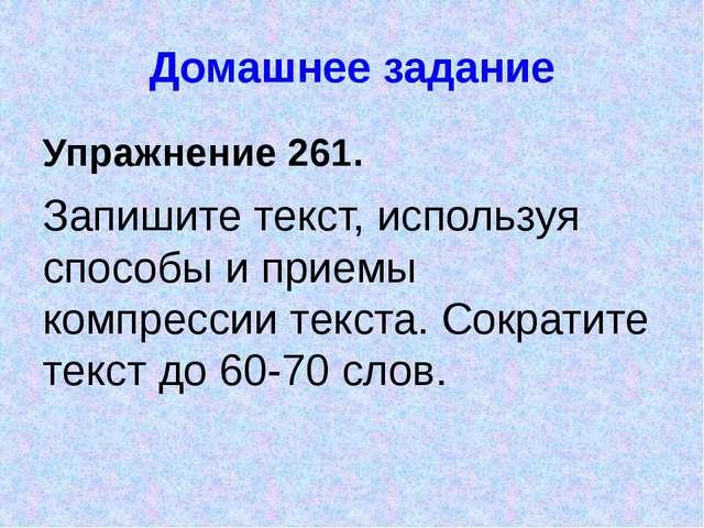 Домашнее задание Упражнение 261. Запишите текст, используя способы и приемы к...