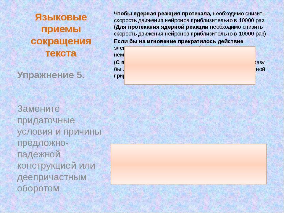 Языковые приемы сокращения текста Чтобы ядерная реакция протекала, необходимо...