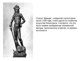 """Статуя """"Давида"""", созданная скульптором около 1440 года, стала одним из символ"""