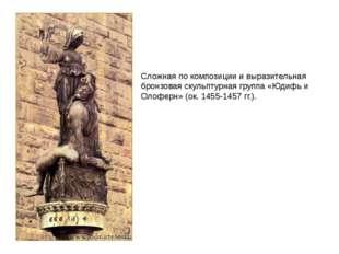 Сложная по композиции и выразительная бронзовая скульптурная группа «Юдифь и