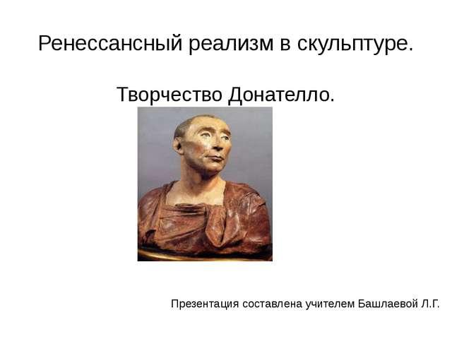 Ренессансный реализм в скульптуре. Творчество Донателло. Презентация составле...